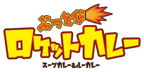 札幌スープカレー ロケットカレー